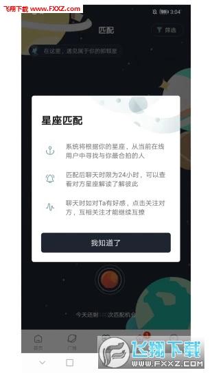 早桃星座交友app官方版v1.1.0截图0