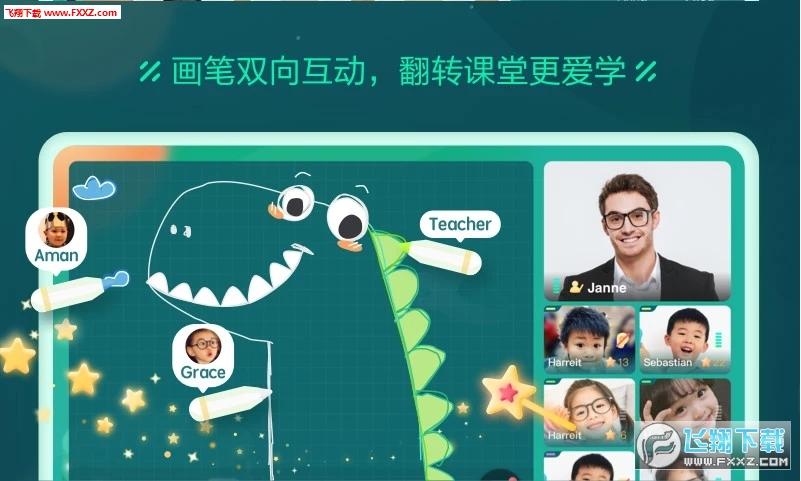 新东方云教室在线网课最新版v1.9.1截图2