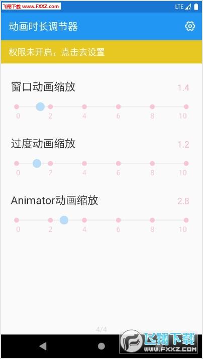 动画时长调节器appv1.0截图2