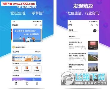 云上汉正官网手机版1.1.6截图0