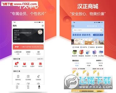 云上汉正官网手机版1.1.6截图1