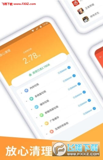 新新小清理app手机版v1.0截图0