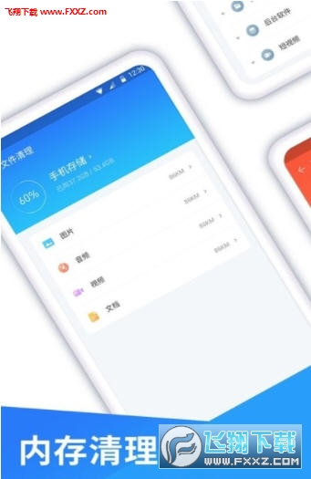 新新小清理app手机版v1.0截图1