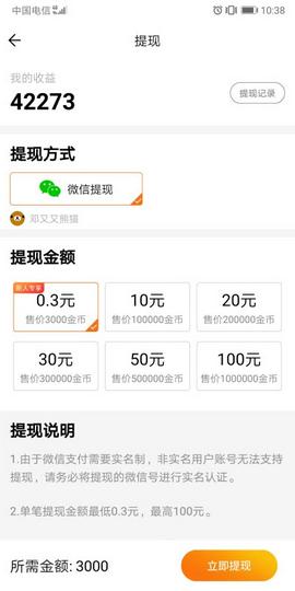 2048弹弹球赚钱appv1.0截图2