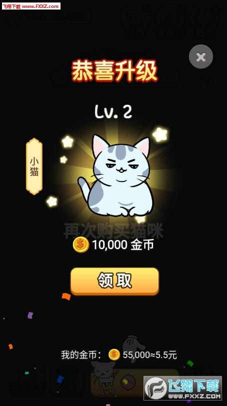 我的小猫游戏赚钱版v1.0截图0