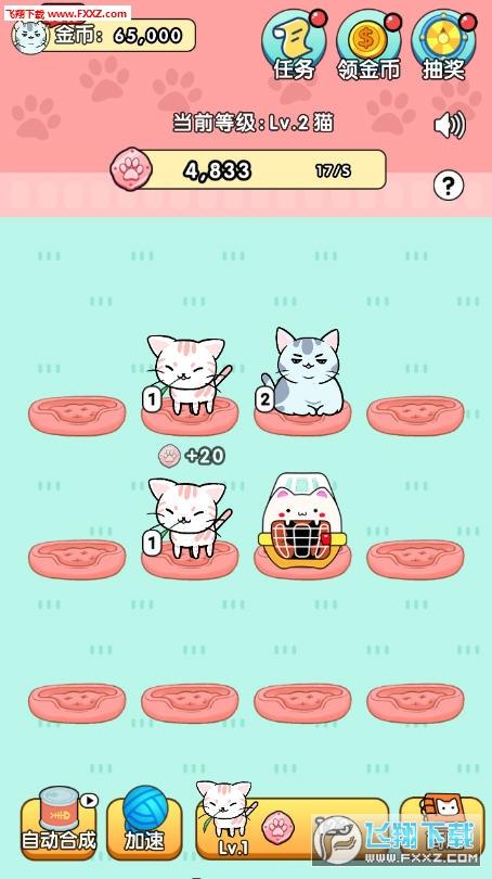我的小猫游戏赚钱版v1.0截图1