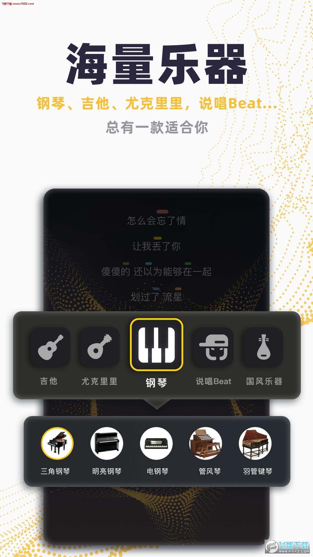 唱鸭弹唱神器app官网版1.22.4.75截图0