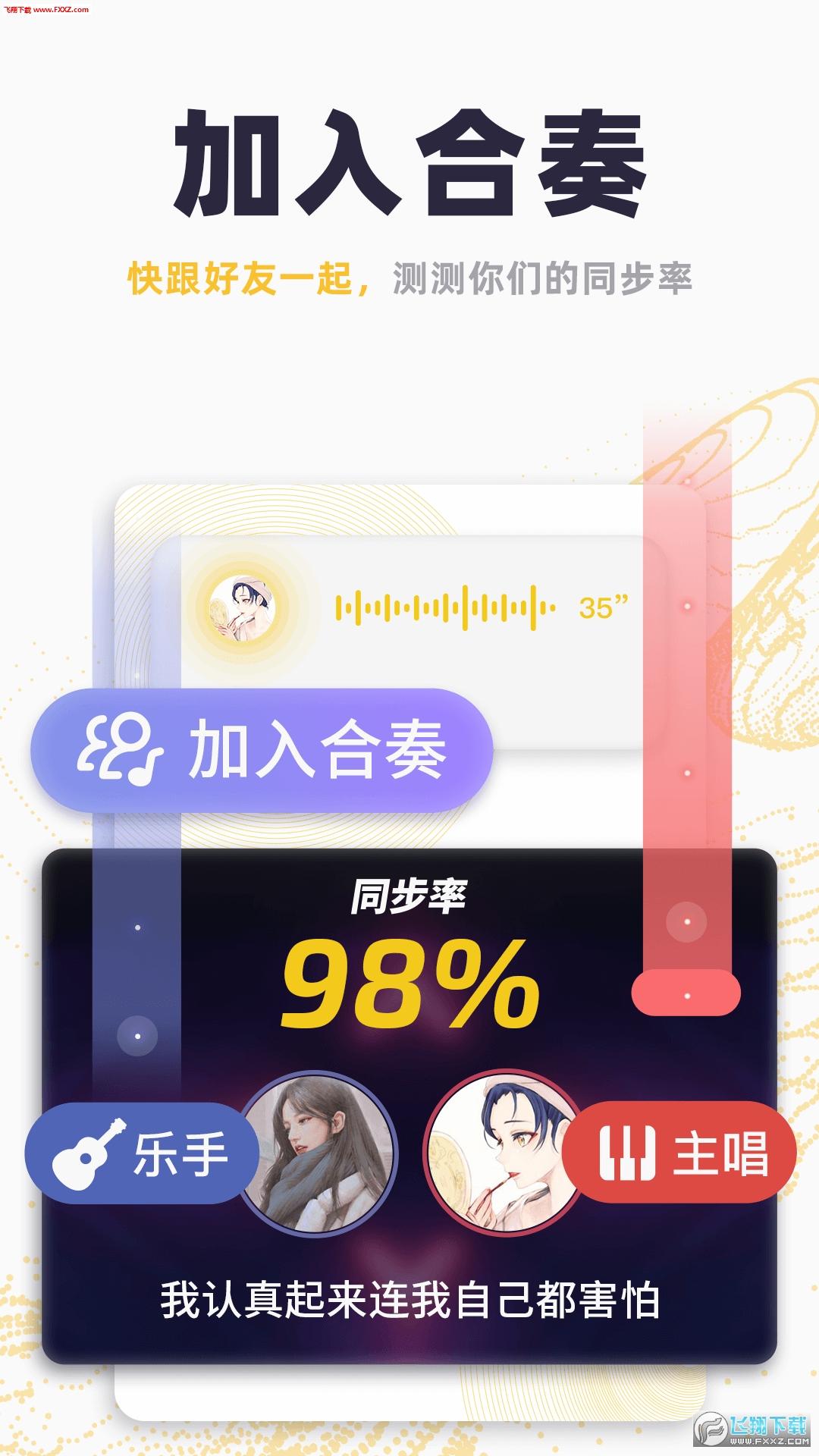 唱鸭弹唱神器app官网版1.22.4.75截图1