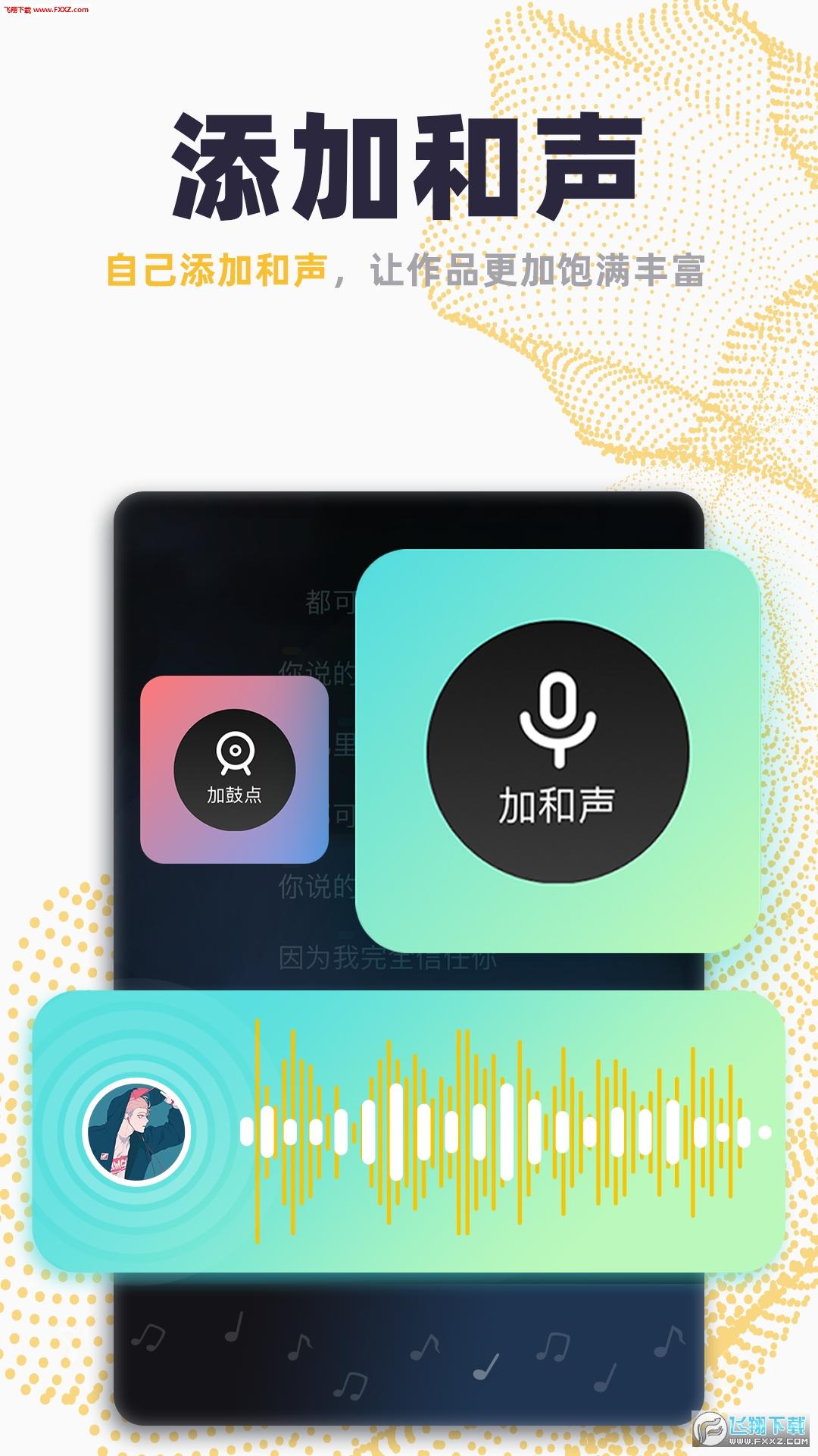 唱鸭弹唱神器app官网版1.22.4.75截图2