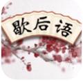 全民歇后语app安卓红包版 1.0