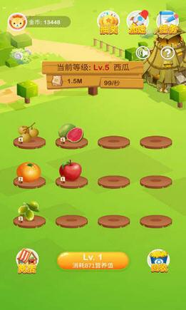 福气果园红包版1.0.6截图1