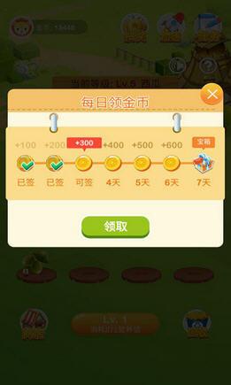 福气果园红包版1.0.6截图2