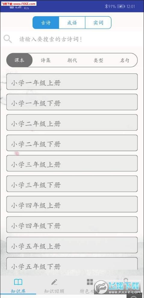 语文复习app手机安卓版1.0.0截图0