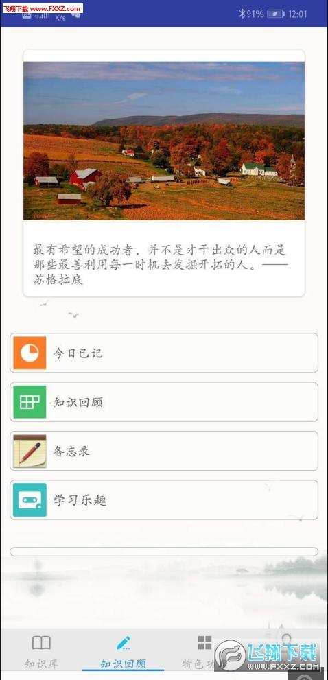 语文复习app手机安卓版1.0.0截图1