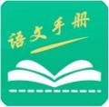 语文复习app手机安卓版 1.0.0