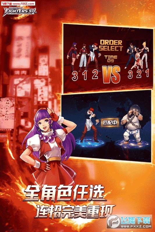 拳皇97ol周年狂欢版2.1.2截图1