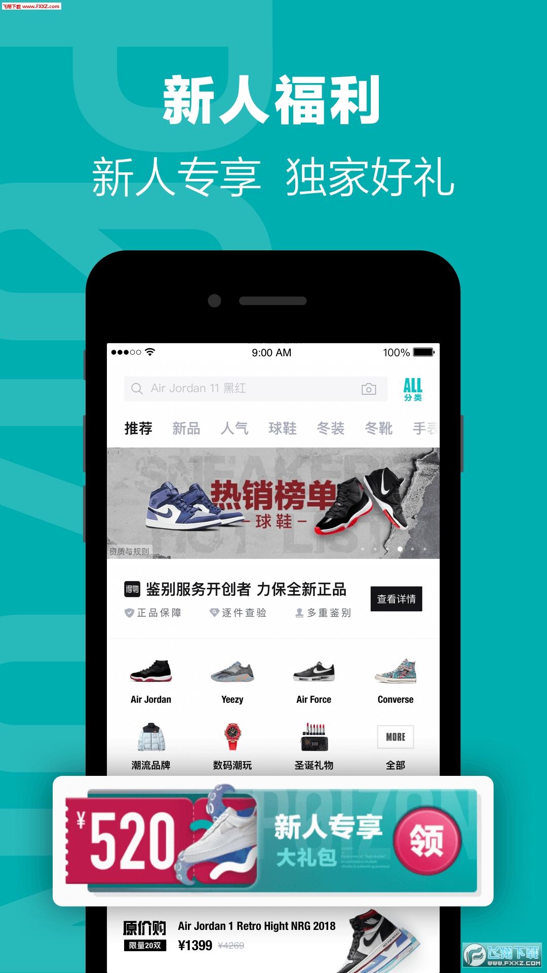 得物(毒)app官网正式版4.56.9手机版截图0