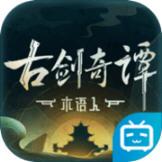 古剑奇谭木语人官网v1.0