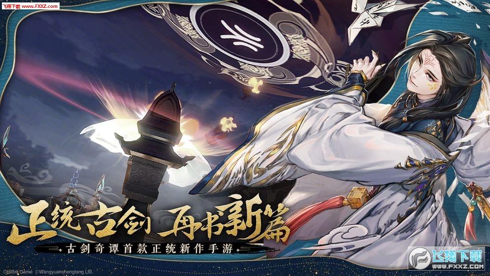 古剑奇谭木语人官网v1.0截图2
