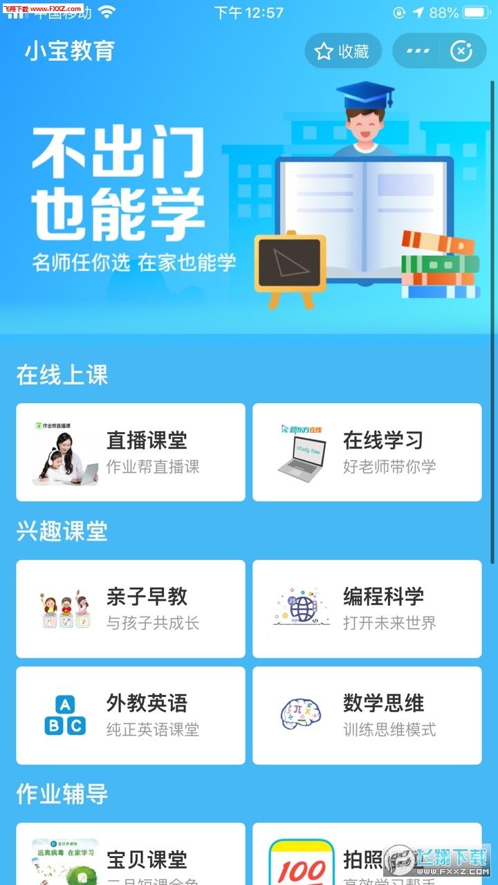 小宝教育app官方版1.0截图1