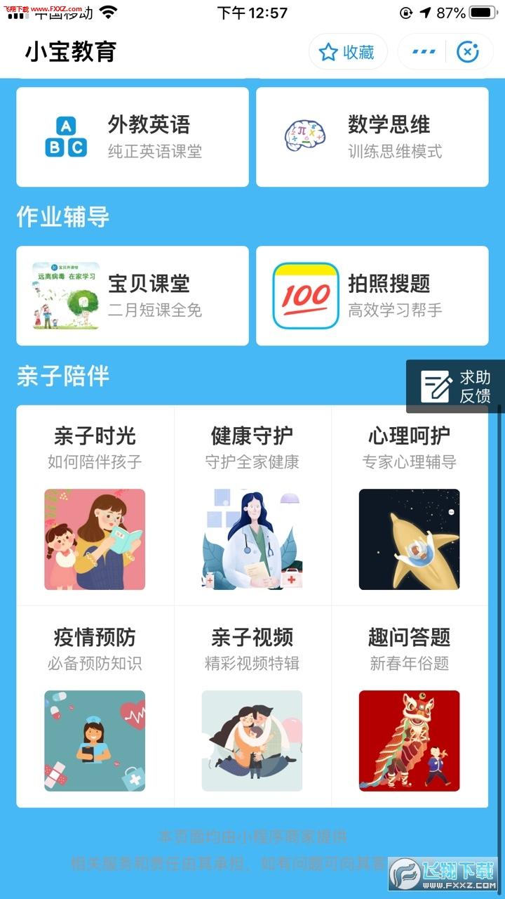 小宝教育app官方版1.0截图2
