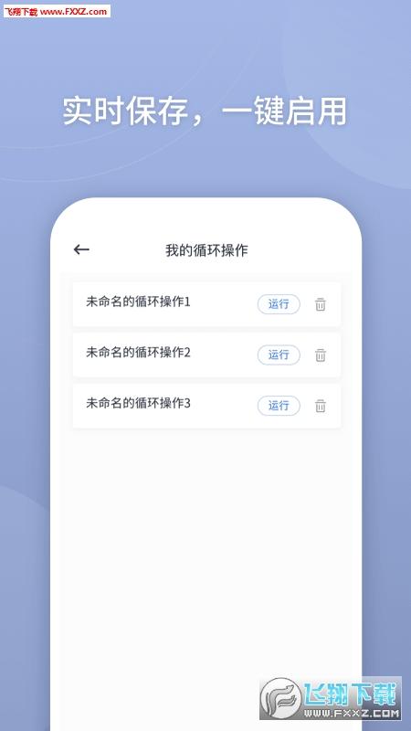 万能点击器app最新工具1.0截图0