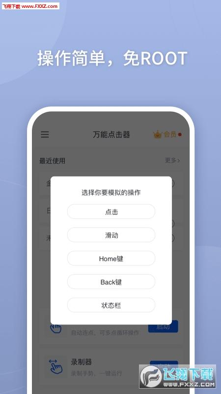 万能点击器app最新工具1.0截图1