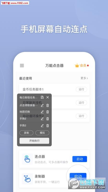 万能点击器app最新工具1.0截图2