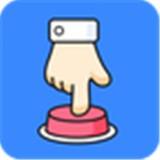 万能点击器app最新工具1.0