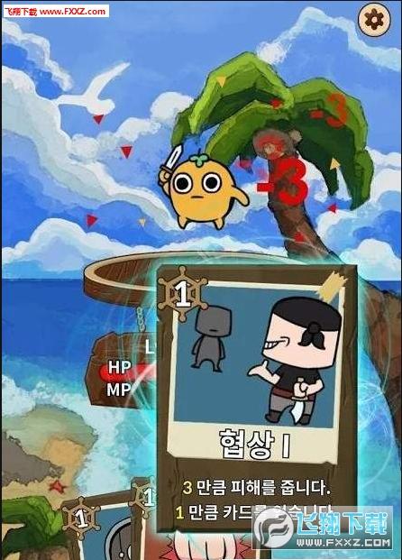 海盗王桔子的诅咒安卓中文版1.0.2截图2
