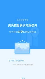 微信极速恢复精灵app破解版1.5.5截图0