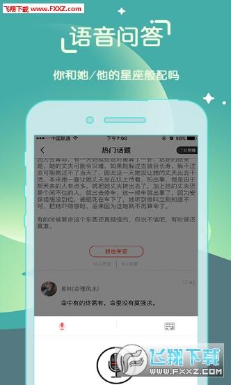 星座大咖2020全新运势测算app1.0截图0