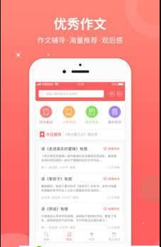 作业帮搜答案app官方版1.0.6截图0