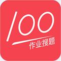 作业帮搜答案app官方版1.0.8