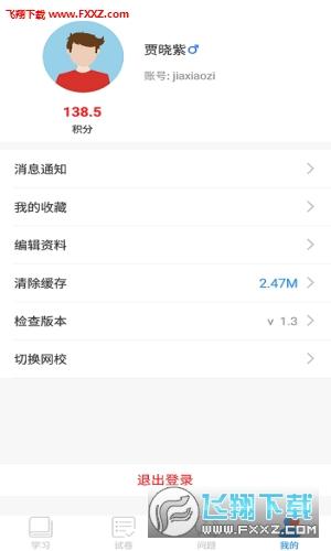 武汉空中课堂登录平台v1.0截图0