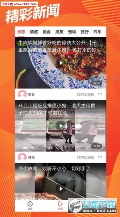 红包盒子资讯app1.0.1截图2