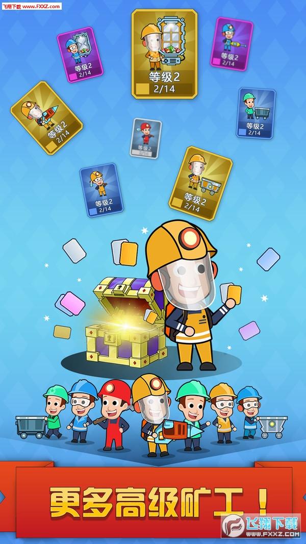 挖矿达人赚钱游戏appv1.0截图0