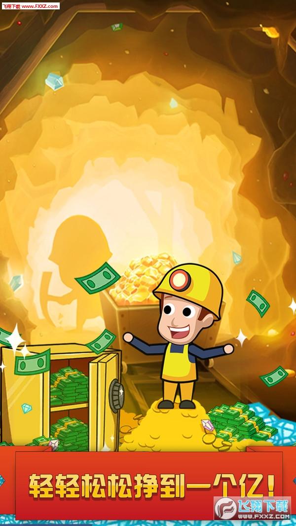 挖矿达人赚钱游戏appv1.0截图2