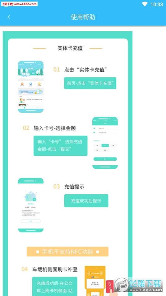 彝州通app官方安卓版1.0.0截图0