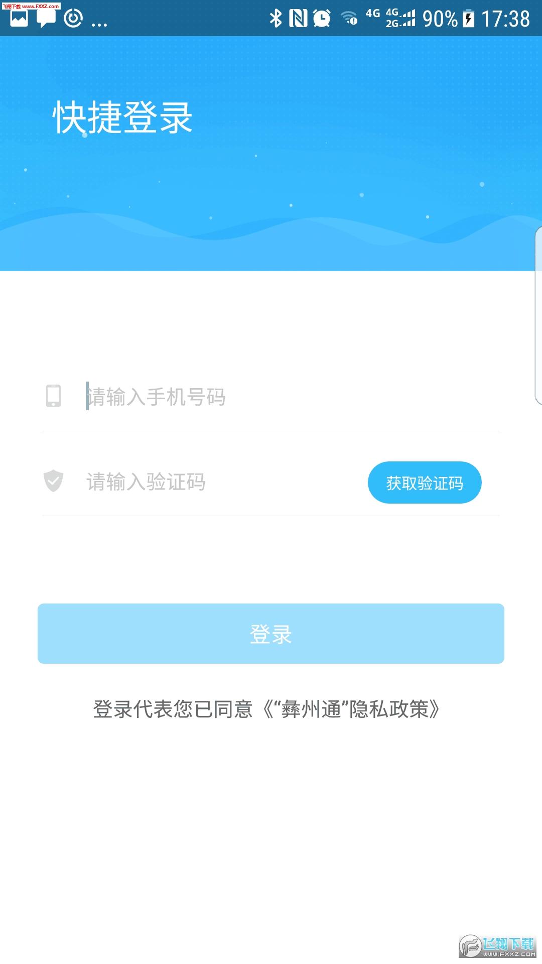 彝州通app官方安卓版1.0.0截图2