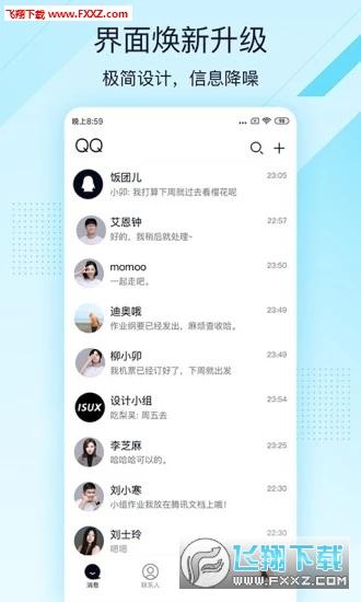 QQ极速版轻聊版app5.0截图0