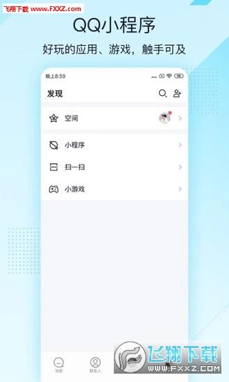 QQ极速版轻聊版app5.0截图2
