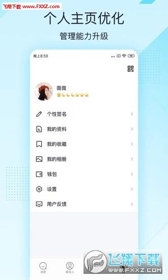 QQ极速版轻聊版app5.0截图3