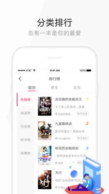 花生读书app最新安卓版1.0.5截图3