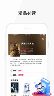 花生读书app最新安卓版1.0.5截图2