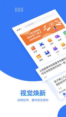 学而思培优app2020最新版在线登录7.7.2截图0