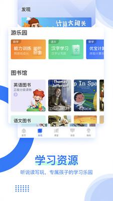 学而思培优app2020最新版在线登录7.7.2截图4