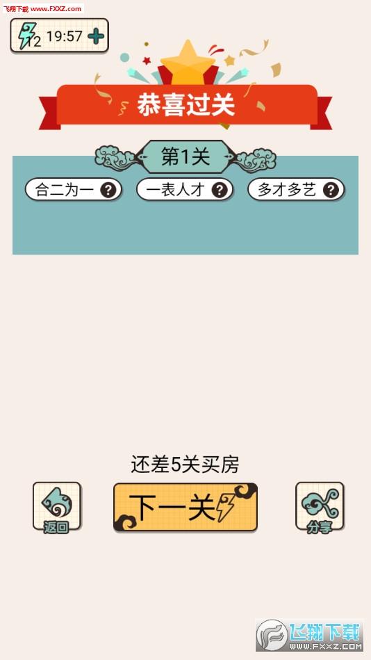 成语纳贤记过关赚红包奖励游戏V1.0.1截图1