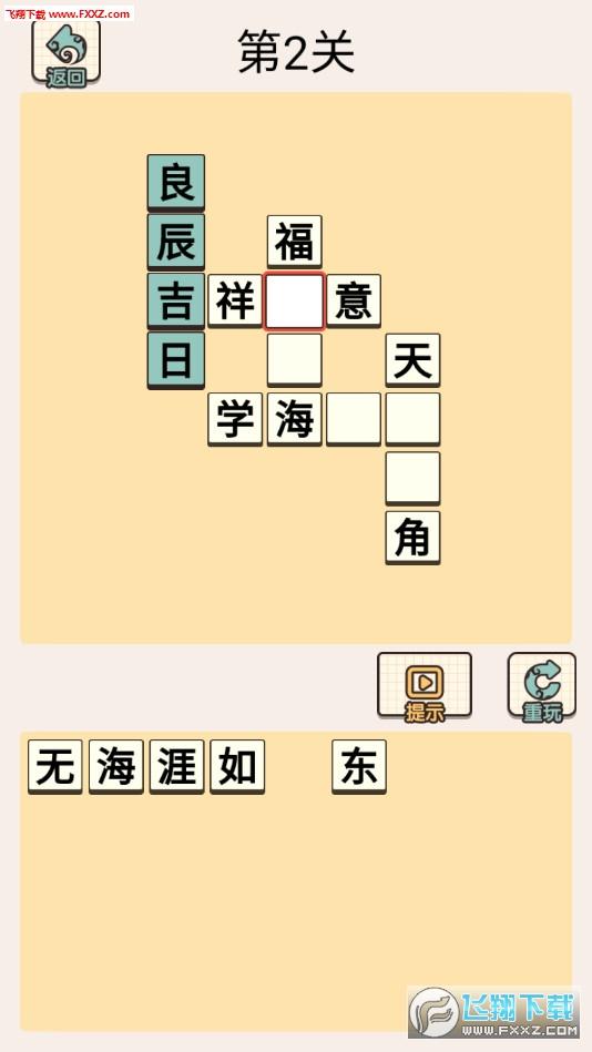 成语纳贤记过关赚红包奖励游戏V1.0.1截图2