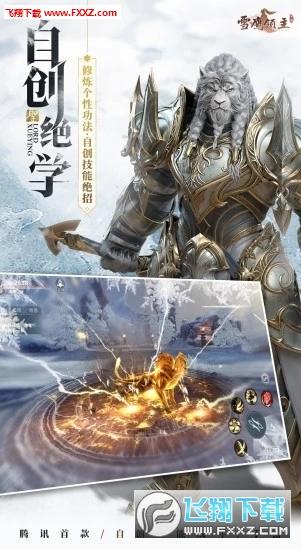 雪鹰领主钢火烧龙新年版游戏v1.0.93.1截图0